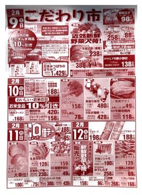 マルキちらし190209-12