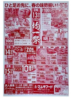 マルキちらし190213-15