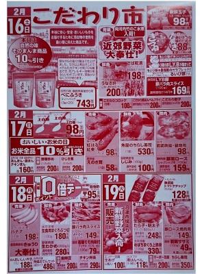マルキちらし190216-19