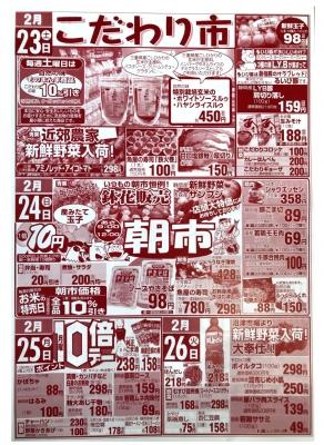 マルキちらし190223-26