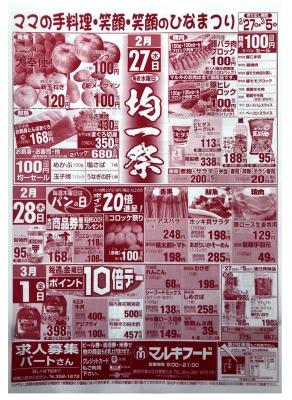 マルキちらし190227-0301
