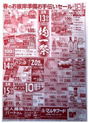 マルキちらし190313-15
