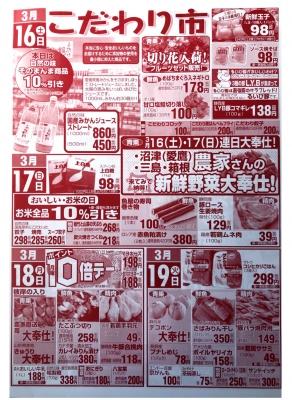 マルキちらし190316-19