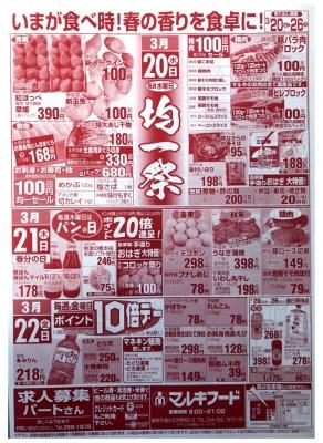 マルキちらし190320-22