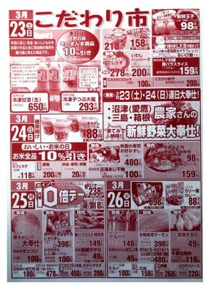 マルキちらし190323-26