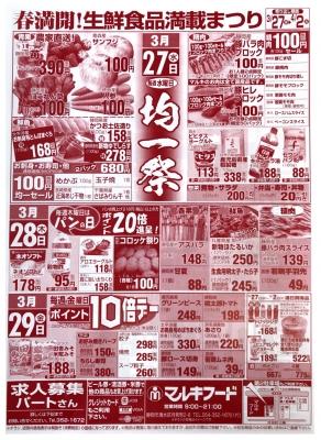 マルキちらし190327-29
