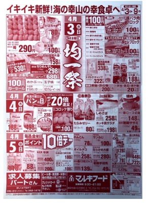 マルキちらし190403-05