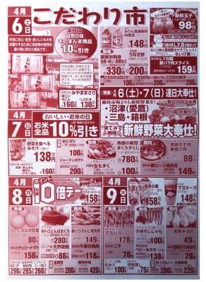 マルキちらし190406-09