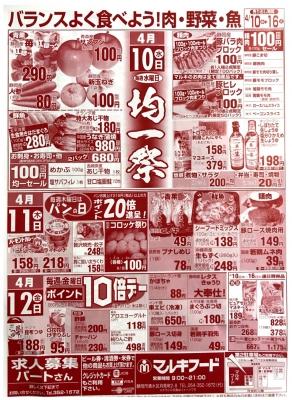 マルキちらし190410-12