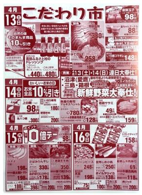 マルキちらし190413-16