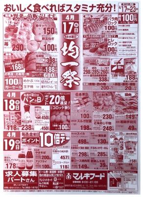 マルキちらし190417-19