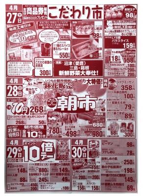 マルキちらし190427-30