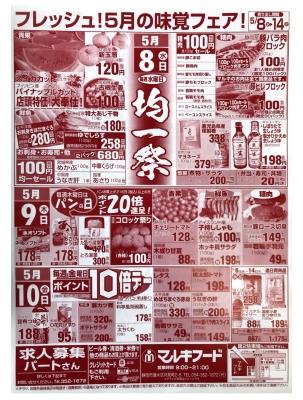 マルキちらし190508-10