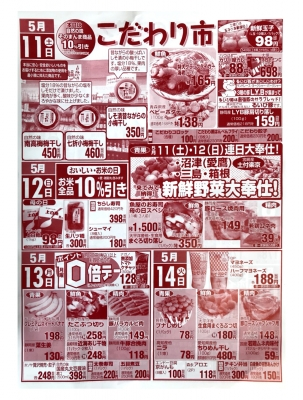 マルキちらし190511-14