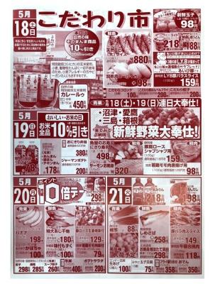 マルキちらし190518-21