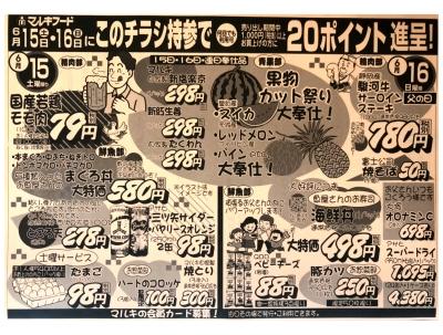 マルキ特別ちらし190615-16