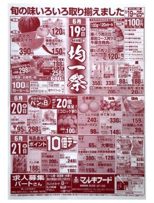 マルキちらし190619-21