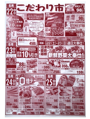 マルキちらし190622-25