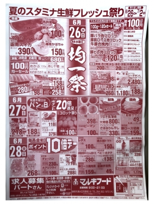マルキちらし190626-28