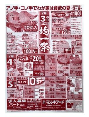 マルキちらし190703-05