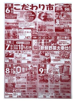 マルキちらし190706-09