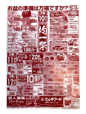 マルキちらし190710-12