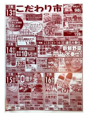 マルキちらし190713-16