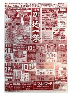マルキちらし191127-29