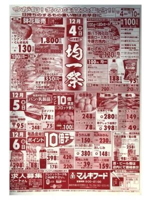 マルキちらし191204-06