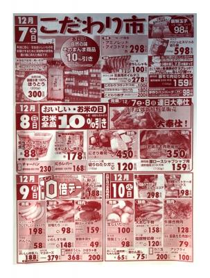 マルキちらし191207-10