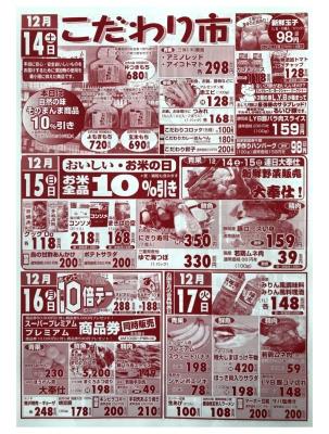 マルキちらし191214-17
