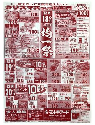マルキちらし191218-20