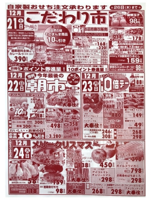 マルキちらし191221-24
