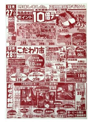 マルキちらし191227-28