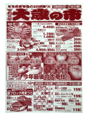 マルキちらし191229