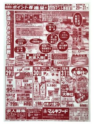 マルキちらし191230-31