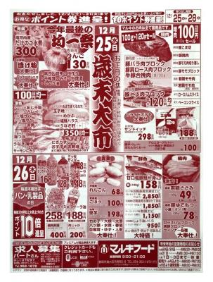 マルキちらし191225-26