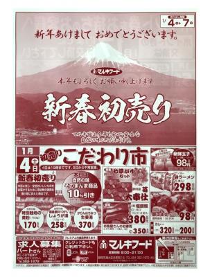 マルキちらし200104