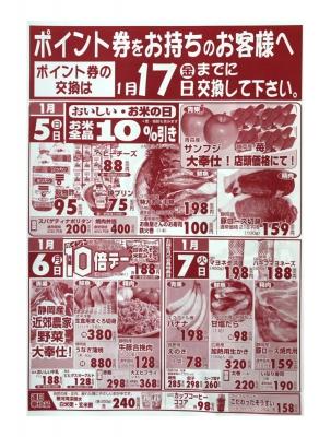 マルキちらし200105-07