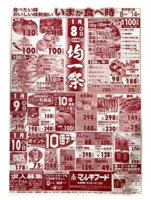 マルキちらし200108-10