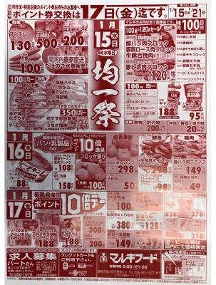 マルキちらし200115-17