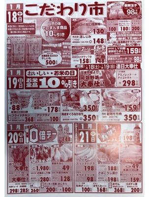 マルキちらし200118-21