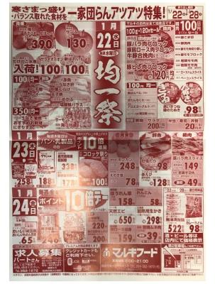 マルキちらし200122-24