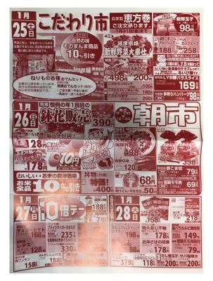 マルキちらし200125-28