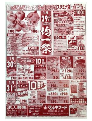 マルキちらし200129-31