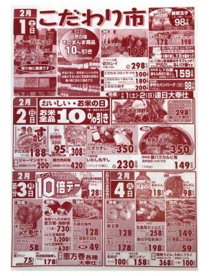 マルキちらし200201-04