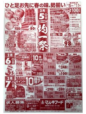 マルキちらし200205-07