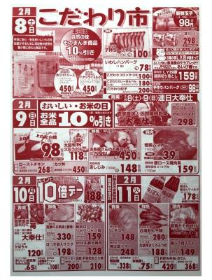 マルキちらし200208-11