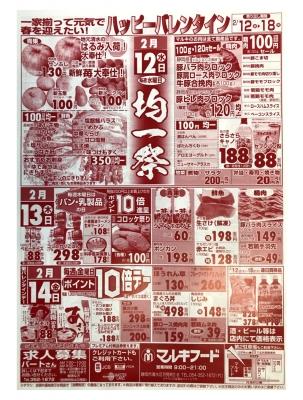マルキちらし200212-14