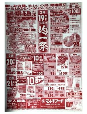 マルキちらし200219-21